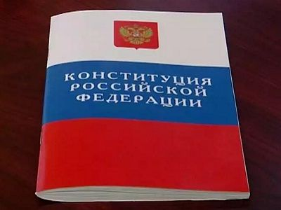 Конституция РФ. Фото: fedpress.ru